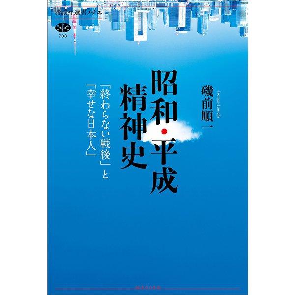 昭和・平成精神史 「終わらない戦後」と「幸せな日本人」(講談社) [電子書籍]