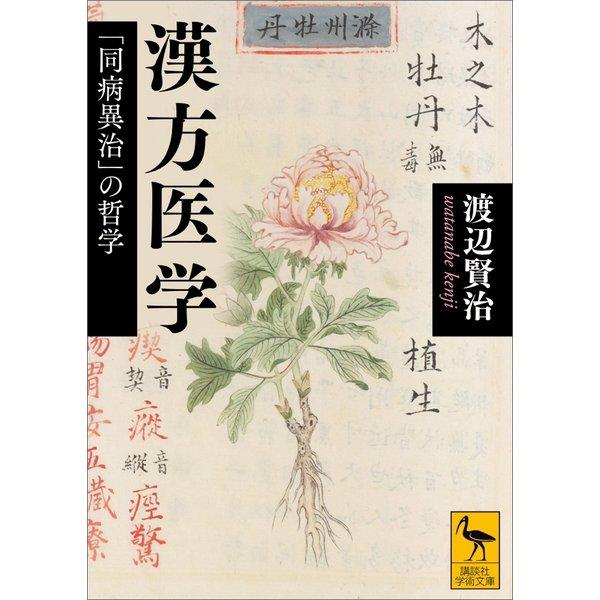 漢方医学 「同病異治」の哲学(講談社) [電子書籍]