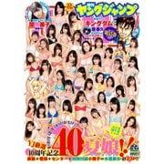 ヤングジャンプ 2019 No.36&37合併号(集英社) [電子書籍]
