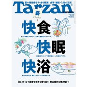 Tarzan (ターザン) 2019年 8月22日号 No.770 (夏の快食 快眠 快浴)(マガジンハウス) [電子書籍]
