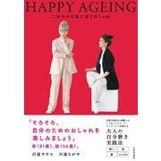 HAPPY AGEING これからの私に合うおしゃれ(日本文芸社) [電子書籍]