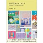 レトロ印刷コレクション(ビー・エヌ・エヌ) [電子書籍]
