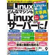 日経Linux(リナックス) 2019年9月号(日経BP社) [電子書籍]