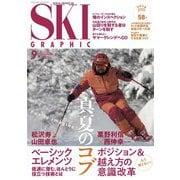 スキーグラフィック 483(芸文社) [電子書籍]
