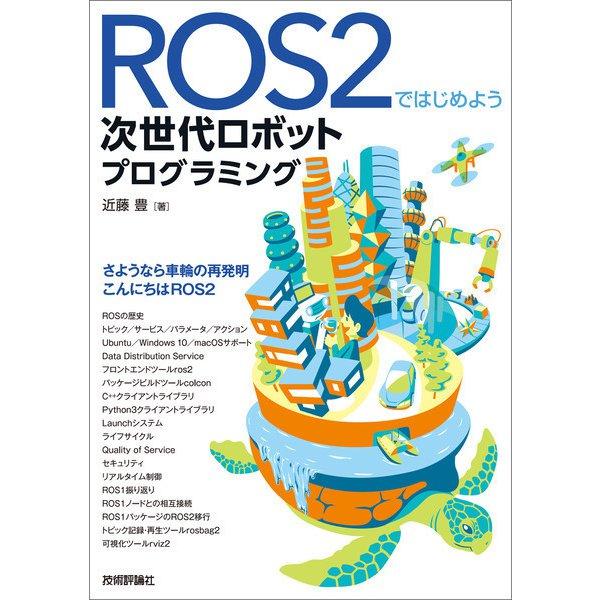 ROS2ではじめよう 次世代ロボットプログラミング(技術評論社) [電子書籍]