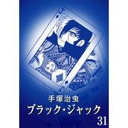 【カラー版】ブラック・ジャック 特別編集版 31(手塚プロダクション) [電子書籍]