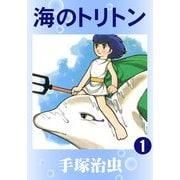 【カラー版】海のトリトン 1(手塚プロダクション) [電子書籍]