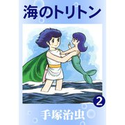 【カラー版】海のトリトン 2(手塚プロダクション) [電子書籍]