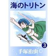 【カラー版】海のトリトン 3(手塚プロダクション) [電子書籍]