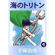 【カラー版】海のトリトン 4(手塚プロダクション) [電子書籍]