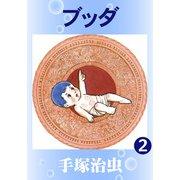 【カラー版】ブッダ 2(手塚プロダクション) [電子書籍]