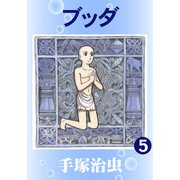 【カラー版】ブッダ 5(手塚プロダクション) [電子書籍]