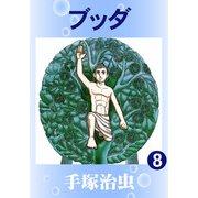 【カラー版】ブッダ 8(手塚プロダクション) [電子書籍]