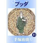 【カラー版】ブッダ 11(手塚プロダクション) [電子書籍]