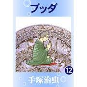 【カラー版】ブッダ 12(手塚プロダクション) [電子書籍]