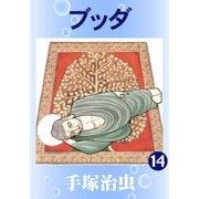 【カラー版】ブッダ 14(手塚プロダクション) [電子書籍]