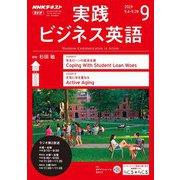 NHKラジオ 実践ビジネス英語 2019年9月号(NHK出版) [電子書籍]