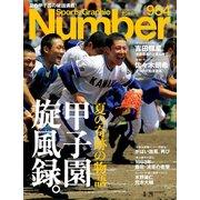 Number(ナンバー)984号(文藝春秋) [電子書籍]