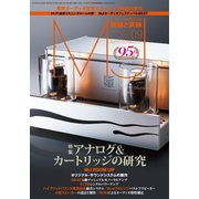 MJ無線と実験 2019年9月号(誠文堂新光社) [電子書籍]
