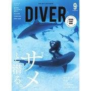 DIVER(ダイバー) No.457(ダイバー) [電子書籍]