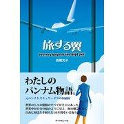 旅する翼(ダイヤモンド社) [電子書籍]