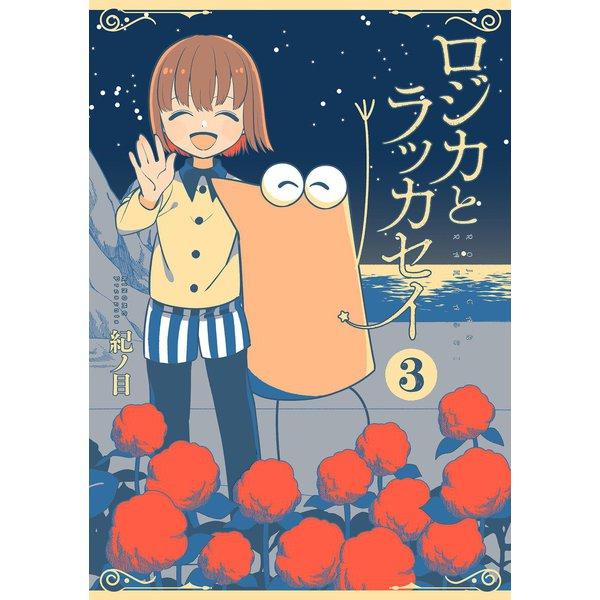 ロジカとラッカセイ 3巻(完)(新潮社) [電子書籍]