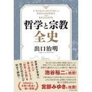 哲学と宗教全史(ダイヤモンド社) [電子書籍]
