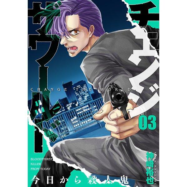 チェンジザワールド―今日から殺人鬼― 3巻(新潮社) [電子書籍]