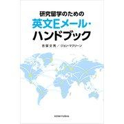 研究留学のための 英文Eメール・ハンドブック(研究社) [電子書籍]