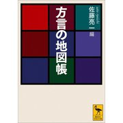 方言の地図帳(講談社) [電子書籍]
