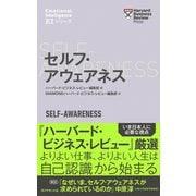 ハーバード・ビジネス・レビュー(EIシリーズ) セルフ・アウェアネス(ダイヤモンド社) [電子書籍]