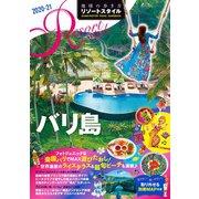 地球の歩き方 リゾートスタイル R14 バリ島 2020-2021(ダイヤモンド社) [電子書籍]