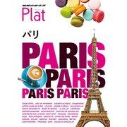 地球の歩き方 Plat01 パリ(ダイヤモンド社) [電子書籍]