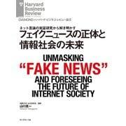 フェイクニュースの正体と情報社会の未来(ダイヤモンド社) [電子書籍]