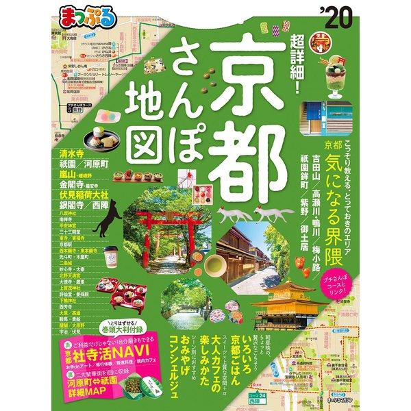まっぷる超詳細!京都さんぽ地図'20(昭文社) [電子書籍]