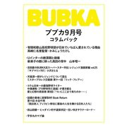 BUBKA コラムパック 2019年9月号(白夜書房) [電子書籍]