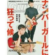 ギター・マガジン 2019年9月号(リットーミュージック) [電子書籍]