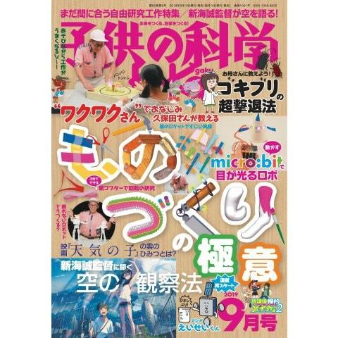子供の科学 2019年9月号(誠文堂新光社) [電子書籍]