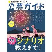 公募ガイド 9月号(公募ガイド社) [電子書籍]