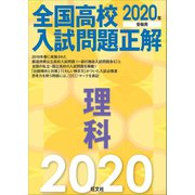 2020年受験用 全国高校入試問題正解 理科(旺文社) [電子書籍]