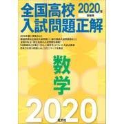 2020年受験用 全国高校入試問題正解 数学(旺文社) [電子書籍]