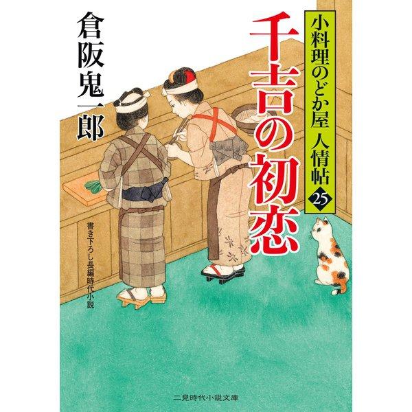 千吉の初恋(二見書房) [電子書籍]