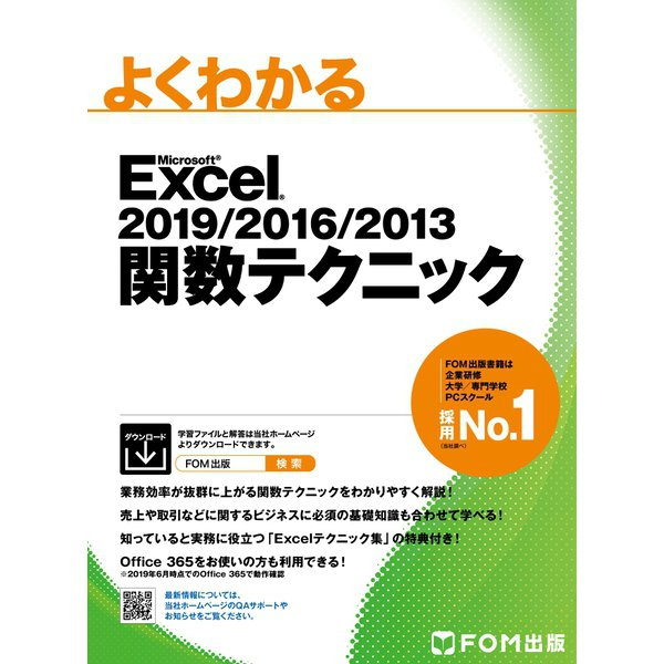 よくわかる Excel 2019/2016/2013 関数テクニック(FOM出版) [電子書籍]