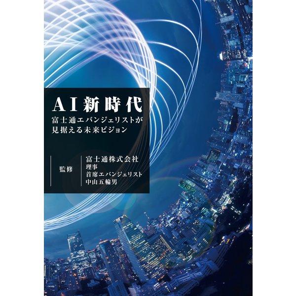 AI新時代 ~富士通エバンジェリストが見据える未来ビジョン~(FOM出版) [電子書籍]