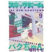 【電子版】月刊コミックビーム 2019年9月号(KADOKAWA) [電子書籍]