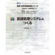 言語処理システムをつくる(近代科学社) [電子書籍]
