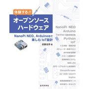 体験する!! オープンソースハードウェア NanoPi NEO, Arduino他で楽しむIoT設計(近代科学社) [電子書籍]