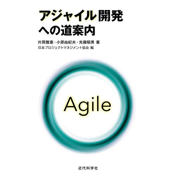 アジャイル開発への道案内(近代科学社) [電子書籍]