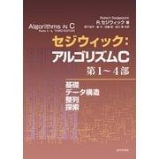 セジウィック:アルゴリズムC 第1~4部 基礎・データ構造・整列・探索(近代科学社) [電子書籍]