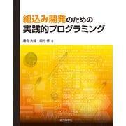 組込み開発のための実践的プログラミング(近代科学社) [電子書籍]
